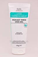 ELEA Professional ELEA Express Against Tired Legs Gel Гель для усталых ног, 190 гр