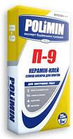 Полимин П-9 Клей для керамической плитки с водопоглощением не менее 3%, адгезия - 0,5 Мпа (25кг)