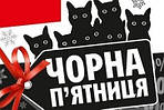 Black Friday - Супер скидки! 27.11.2020 г.