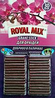 Удобрение Роял Микс Royal Mix для орхидей в палочках, 30шт.