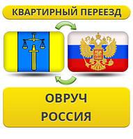 Квартирный Переезд из Овруча в Россию