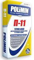 Полимин П-11 Термо-клей для облицовки печей и каминов, адгезия - 1,0 Мпа  (25 кг)