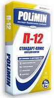 Полимин П-12 Клей для керамической плитки с водопоглощением не менее 3%, адгезия - 0,8 Мпа (25 кг)