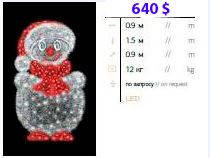 Світлодіодний сніговик. Світлове прикраса. LED гірлянда. Новорічна гірлянда.