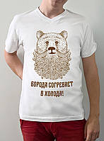 """Мужская футболка """"Борода согревает в холода"""""""