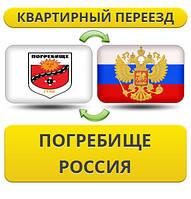 Квартирный Переезд из Погребища в Россию