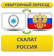 Квартирный Переезд из Скалата в Россию
