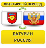 Квартирный Переезд из Батурина в Россию