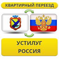 Квартирный Переезд из Устилуга в Россию
