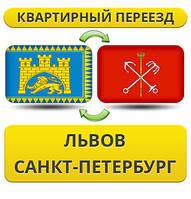 Квартирный Переезд из Львова в Санкт-Петербург
