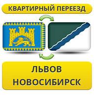 Квартирный Переезд из Львова в Новосибирск