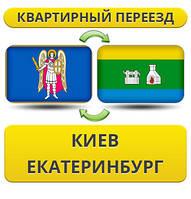 Квартирный Переезд из Киева в Екатеринбург
