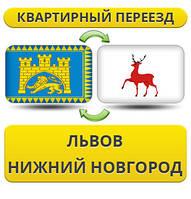 Квартирный Переезд из Львова в Нижний Новгород