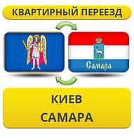 Квартирный Переезд из Киева в Самару