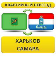 Квартирный Переезд из Харькова в Самару