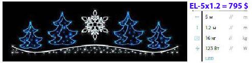 """Перетяжка светодиодная уличная """"Елочки и снежинки"""".Световое украшение. Новогодняя гирлянда."""