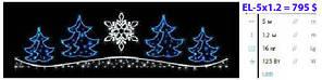 """Перетяжка світлодіодна вулична """"Ялинка і сніжинки"""".Світлове прикраса. Новорічна гірлянда."""