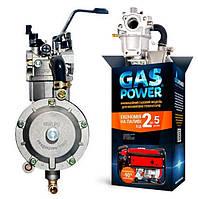 Газовый модуль Gas Power  KMS-3  (для генераторов 2,0-4,0 квт)