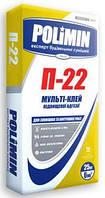 Полимин П-22 Клей для материалов с водопоглощением 0,2% и меньше (гранит, грес), адгезия - 1,6 Мпа (25 кг)