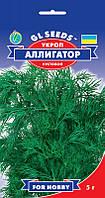 """Семена укроп """"Аллигатор"""" 5 г Gl Seeds"""