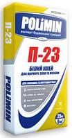 Полимин П-23 Белый клей для мрамора, адгезия - 1,6 Мпа (25 кг)