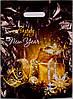 Пакетик подарочный прорезной целофановый Happy New Year