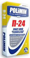 Полимин П-24 Эластичный клей для материалов с водопоглощением 0,2% и меньше, адгезия - 1,6 Мпа (25 кг)