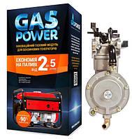 Газовый модуль Gas Power KBS-2A (генераторы 4,0-7,0 квт)