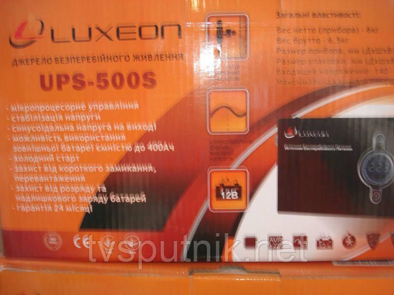 Джерело безперебійного живлення Luxeon UPS-500S