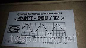 Источник бесперебойного питания ФОРТ-900K, фото 3