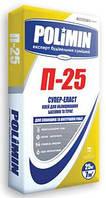 Полимин П-25 Высокоэластичный клей для деформируемых оснований, адгезия - 1,8 Мпа (25 кг)
