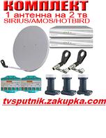 Комплект спутникового телевидения на два тв с одной антенной.