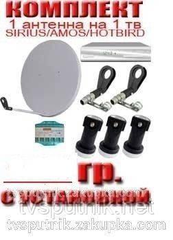 Комплект спутникового телевидения на один тв с одной антенной. - TVSPUTNIK в Одессе