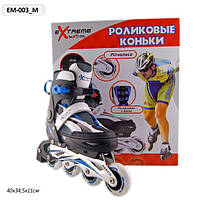 Роликовые коньки Extreme Motion M 36-39 (EM-003_М СИН/1)