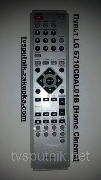 Пульт LG 6710CDAL01B (Home Cinema)