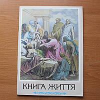 Книга Жизни на украинском языке о жизни Иисуса Христа