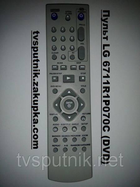 Пульт LG 6711R1P070C (DVD)