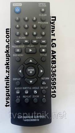 Пульт LG AKB33659510 (AKB33659509, AKB33659501) DVD, фото 2