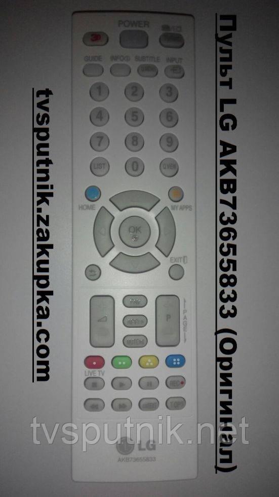 Пульт LG AKB73655833 (Оригінал)