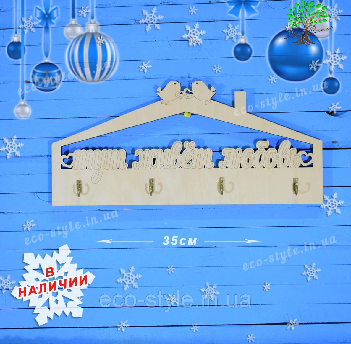 Ключница, вешалка для ключей, новогодний подарок