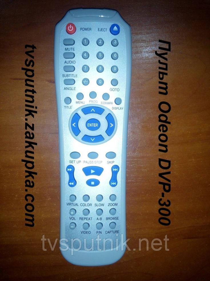 Пульт Odeon DVP-300 (DVD)