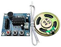 Модуль воспроизведения/записи ISD1820 с динамиком, фото 1