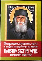 Жизнеописание, наставления, чудеса и акафист Паисию Святогорцу