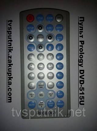 Пульт Prology DVD-515U (Оригинал), фото 2