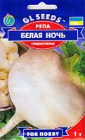"""Семена Репа """"Белая ночь"""" 1 г Gl Seeds"""