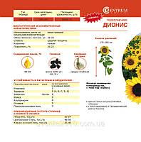 Семена подсолнечника Дионис, фото 1