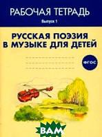 Русская поэзия в музыке для детей. Рабочая тетрадь. Выпуск 1