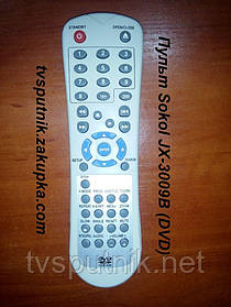 Пульт Сокол (Sokol) JX-3009B (DVD)