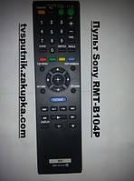 Пульт Sony RMT-B104P (Blu-Ray)