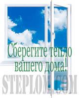 Металлопластиковый балконный блок в г.Сумы с доставкой по всей Украине!